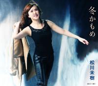 松川未樹の新曲「冬かもめ」ジャケット写真