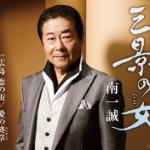2014年10月22日、南一誠さんが新曲を発売しました!