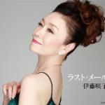 2014年10月22日、伊藤咲子さんが新曲を発売しました!