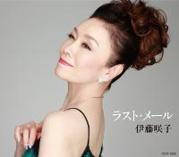 伊藤咲子の新曲「ラスト・メール」ジャケット写真