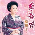 2014年10月22日、三船和子さんが新曲を発売しました!