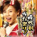 時代劇(ちょんまげ)うた祭り!ザ★ゴールドポスター画像