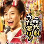 史上初(!?)時代劇の歌番組が放送決定!