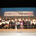 キングレコード歌謡選手権全国決勝大会のグランドチャンピオンは高橋美穂さんに決定。ゲスト歌手に原田悠里が