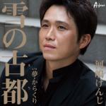 2014年10月29日、河嶋けんじさんが新曲を発売しました!