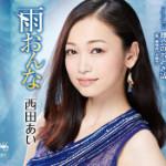 新曲「雨おんな」は聴けば聴くほどクセになる?!西田あいさんのコメント映像