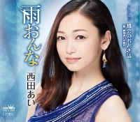 西田あいの新曲「雨おんな」ジャケット写真