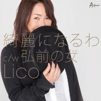 Licoさんの新曲「綺麗になるわ」ジャケット写真