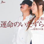 2014年10月29日、山元美和 with 小田純平さんが新曲を発売しました!