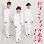 2014年10月29日、はやぶささんが新曲を発売しました!