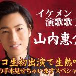 イケメン演歌歌手・山内惠介が公式ニコニコ生放送での冠番組が決定!
