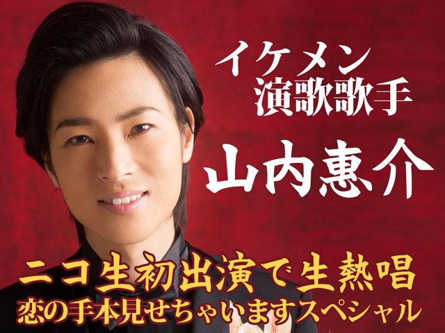 山内惠介ニコ生冠番組画像