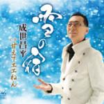 2014年11月5日、成世昌平さんが新曲を発売しました!
