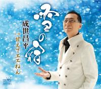 成世昌平の新曲「雪の宿」ジャケット写真