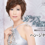 2014年11月5日、ハン・ジナさんが新曲を発売しました!