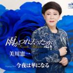 2014年11月5日、美川憲一さんが新曲を発売しました!