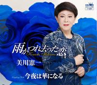 美川憲一の新曲「雨がつれ去った恋」ジャケット写真
