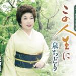 2014年11月5日、泉ちどりさんが新曲を発売しました!
