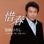 2014年11月5日、加納ひろしさんが新曲を発売しました!