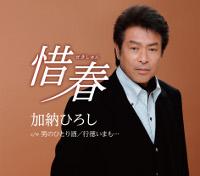加納ひろしの新曲「惜春」ジャケット写真