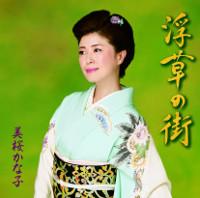 美桜かな子の新曲「浮草の街」ジャケット写真