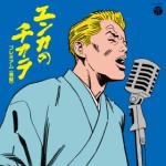 【動画】演歌歌手がJ-POPをカバー!細川たかし&西尾夕紀の見事なカバーを聴け!