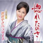 2014年10月22日、島津悦子さんが新曲を発売しました!