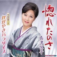 島津悦子の新曲「惚れたのさ」ジャケット写真