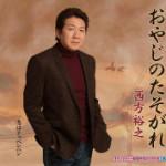 2014年10月22日、西方裕之さんが新曲を発売しました!