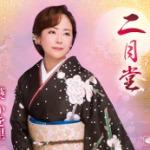 2014年11月12日、葵かを里さんが新曲を発売しました!