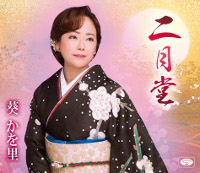 葵かを里さんの新曲「二月堂」ジャケット写真