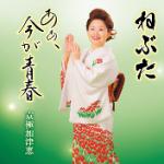 2014年11月12日、京極加津恵さんが新曲を発売しました!