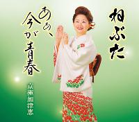 京極加津恵の新曲「ねぶた」ジャケット写真