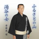 2014年11月12日、吉目木栄さんが新曲を発売しました!