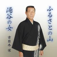 吉目木栄の新曲「ふるさとの山」ジャケット写真