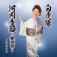 京極加津恵の新曲「白虎隊」ジャケット写真