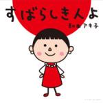 2014年10月29日、和田アキ子さんが新曲を発売しました!