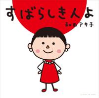 和田アキ子の新曲「すばらしき人よ」ジャケット写真