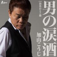 加山こうじの新曲「男の涙酒」ジャケット写真