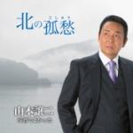 2014年10月22日、山本譲二さんが新曲を発売しました!