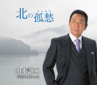 山本譲二の新曲「北の孤愁(こしゅう)」ジャケット写真