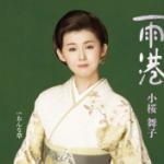 2014年11月19日、小桜舞子さんが新曲を発売しました!