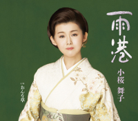 小桜舞子の新曲「雨港」ジャケット写真