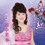 2014年11月19日、川中美幸さんが新曲を発売しました!