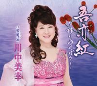 川中美幸の新曲「吾亦紅~移りゆく日々~」ジャケット写真