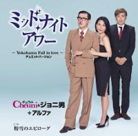 チェウニ&ジョニ男+アルファの新曲「ミッドナイト・アワー~Yokohama Fall in love~ デュエットバージョン」ジャケット写真