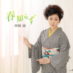 2014年11月19日、西崎 緑さんが新曲を発売しました!