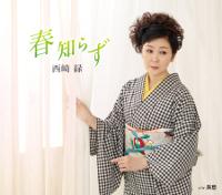 西崎 緑の新曲「春知らず」ジャケット写真