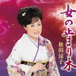 2014年11月19日、秋山涼子さんが新曲を発売しました!