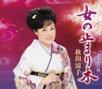 秋山涼子の新曲「女の止まり木」ジャケット写真